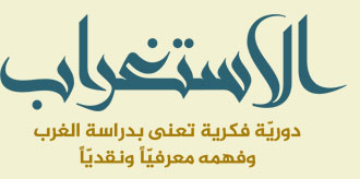 http://istighrab.iicss.iq/design/img/mag_logo.jpg