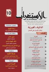 العدد 10