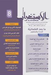 العدد 8